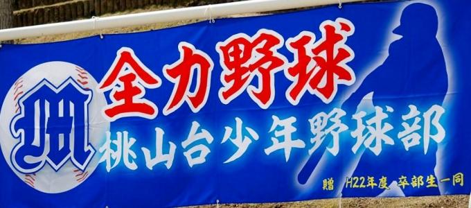 桃山台少年野球部